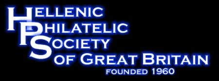 Hellenic Philatelic Society of Great Britain